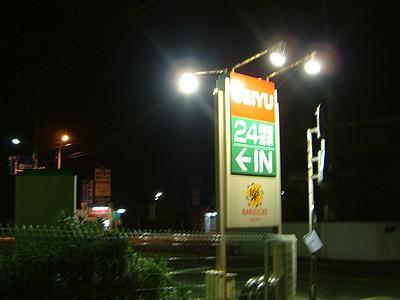 shin308.jpg